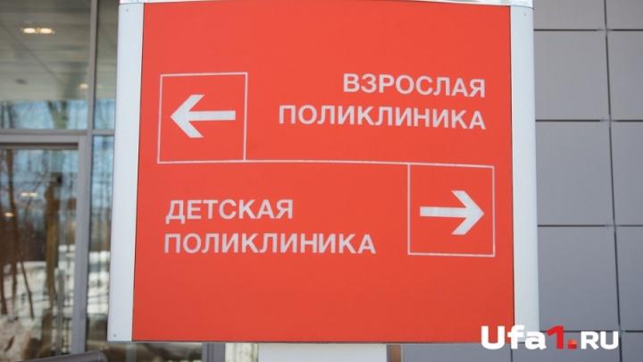 В Уфе построят новую поликлинику