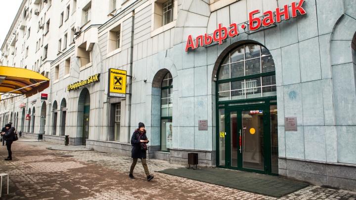 Сервисы Альфа-банка временно перестали работать