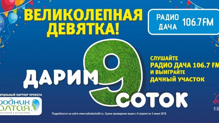«Радио Дача» в Новосибирске подарит 9 соток самому внимательному слушателю