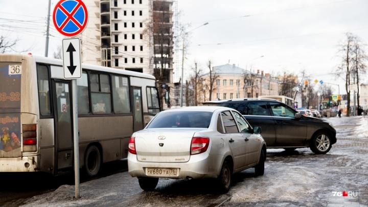 Назвали улицы Ярославля, где 100% вас оштрафуют за неправильную парковку