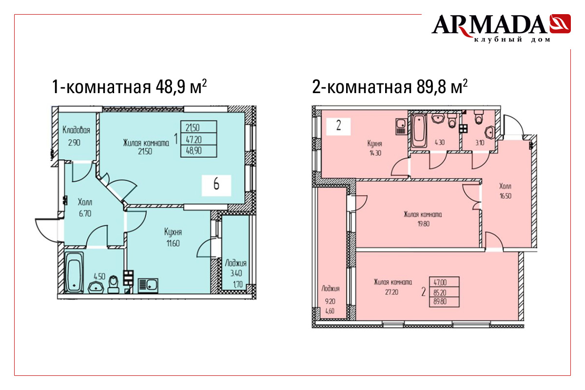 В «Армаде» представлены удобные и продуманные планировки