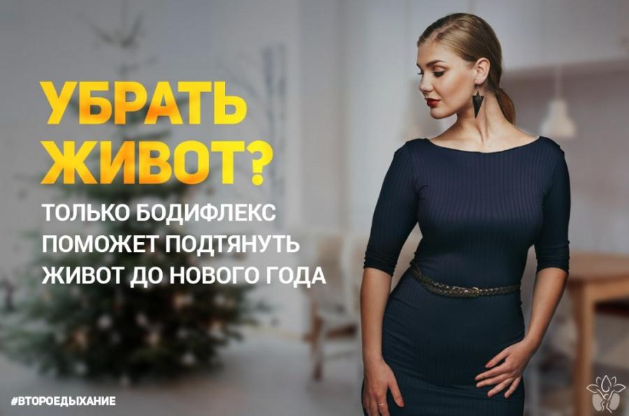 Женщины Новосибирска превращаются из «яблок» в «песочные часы» к Новому году