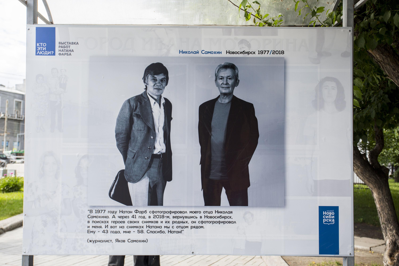 Писатель Николай Самохин в возрасте 43 лет и его сын Яков Самохин в 58 лет
