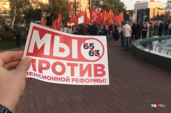 Акция протеста против пенсионной реформы проходит в парке Мира