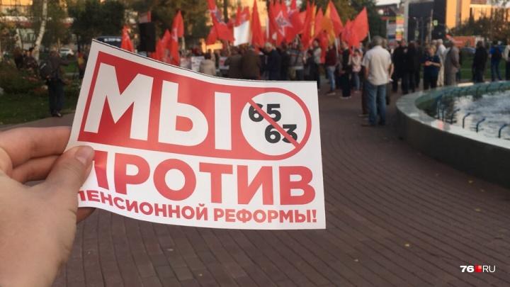 Мы проклянём эту реформу: в Ярославле митинг против повышения пенсионного возраста заглушили музыкой