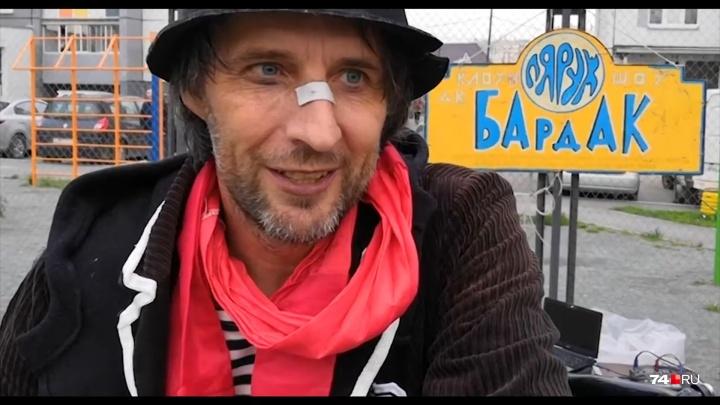 «Цирки сейчас «горят»»: безработный челябинский клоун веселит детей во дворах ради денег на еду