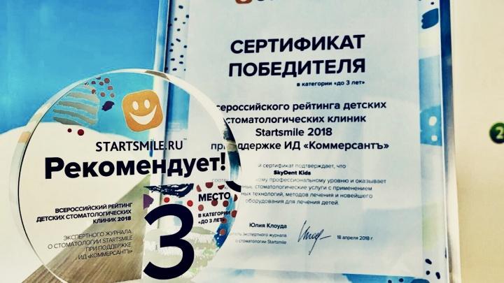 В рейтинг лучших детских частных стоматологических клиник России вошла клиника из Новосибирска