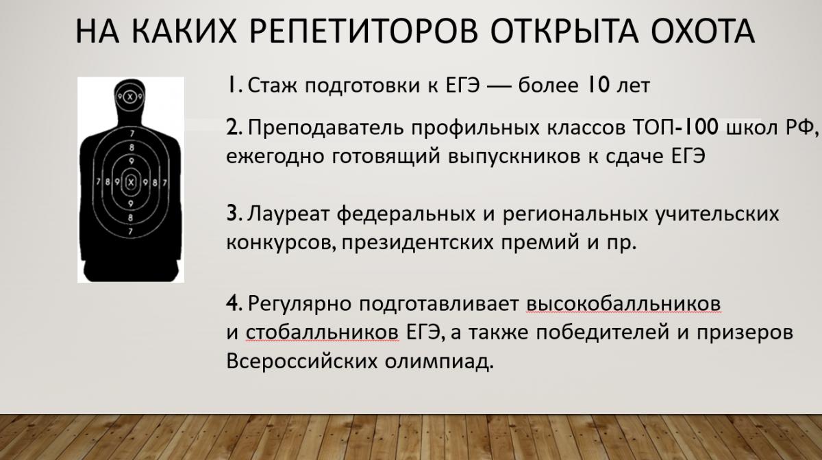 Профиль «идеального» учителя для подготовки к ЕГЭ — таких репетиторов в Екатеринбурге, скорее всего, уже не найти
