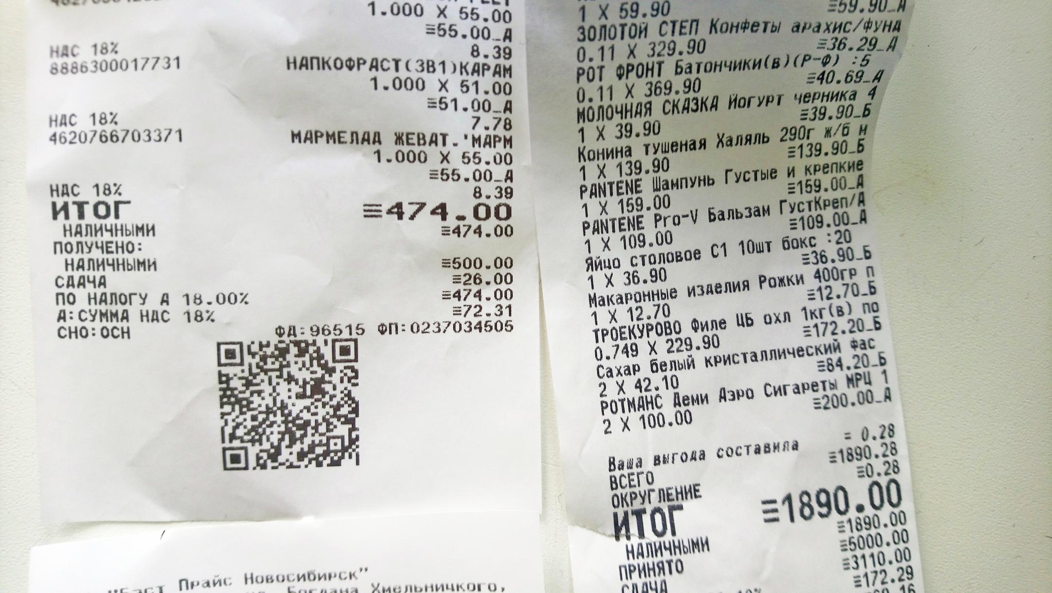 Маргарита Корболина прислала чеки после своего похода в магазин