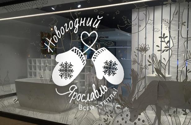 У Ярославля появился свой новогодний логотип: разглядываем фото
