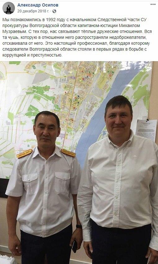 На фоне публичной критики Михаила Музраева Александр Осипов назвал его задержание «большой глупостью»