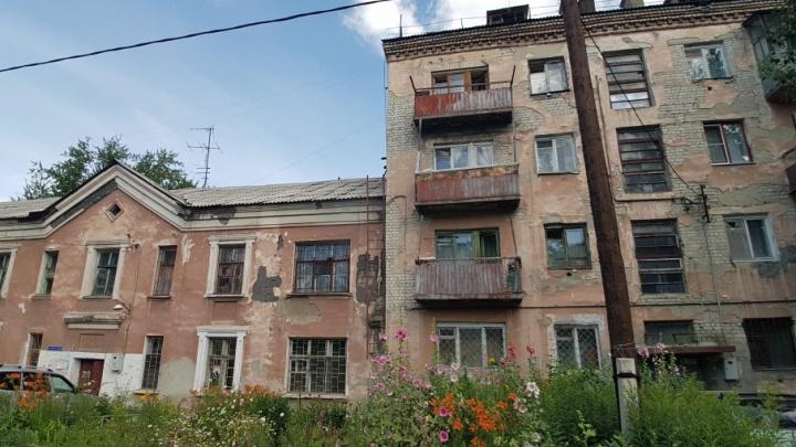Администрация Кургана выселяет несуществующих жителей  из аварийного жилья