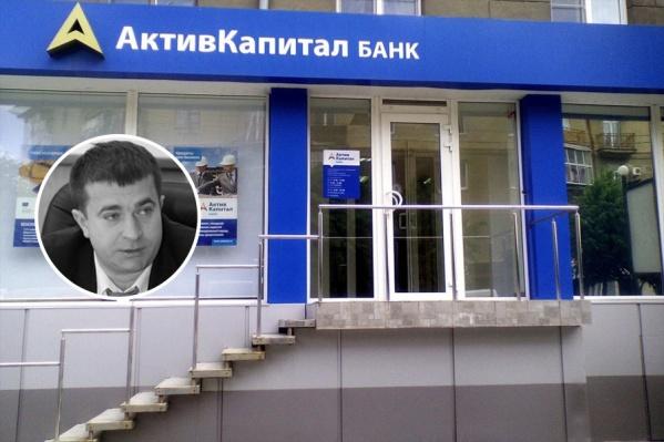 Григорий Оганесян — один из топ-менеджеров и владельцев «АктивКапиталБанка»