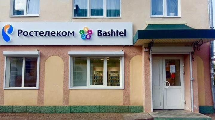 В Башкортостане открываются два новых мультисервисных центра продаж и обслуживания «Ростелекома»