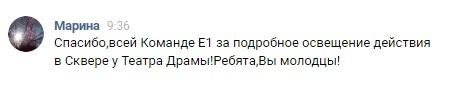 «Не спим вместе с вами»: читатели E1.RU завалили редакцию благодарностями за прямые эфиры из сквера