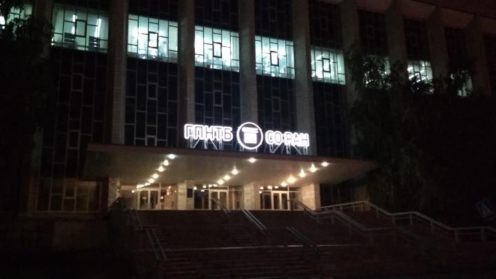 На здании ГПНТБ появилась вывеска из 10 букв, которые светятся по ночам