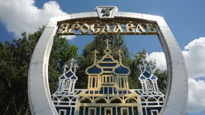 Знак МВД вместо пистолета: что на самом деле означает форма новой въездной стелы «Ярославль»
