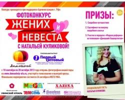 Телеканал «Домашний» объявляет фотоконкурс «Жених и невеста»