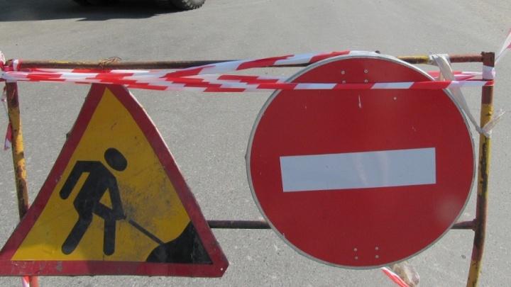 Не проехать, но пройти: в Кургане перекрывают две улицы