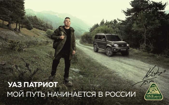 Путь начинается в России