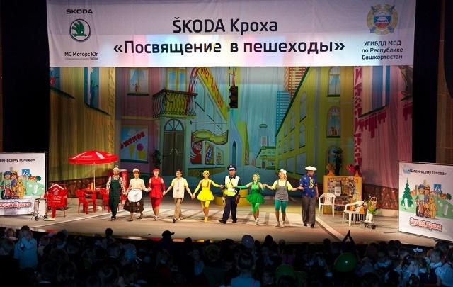 В республике состоялась акция «SKODA Кроха – посвящение в пешеходы 2015»