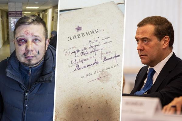 Нападение на члена ОНФ, старый дневник и совещание с Медведевым стали самыми обсуждаемыми новостями неделю