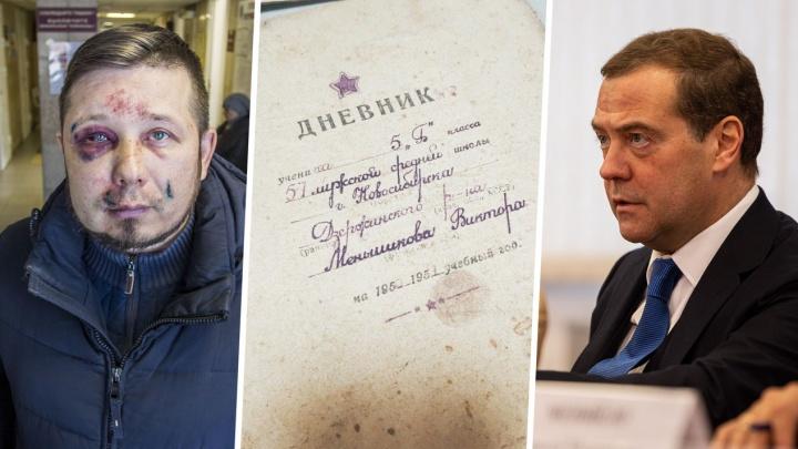 Что забыл Медведев в Новосибирске, куда делся дневник пятиклашки и кто избил Радаева — главное за неделю