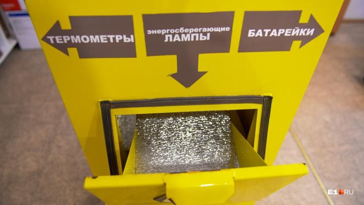 Несите батарейки и лампочки: куда сдать опасные отходы в Екатеринбурге
