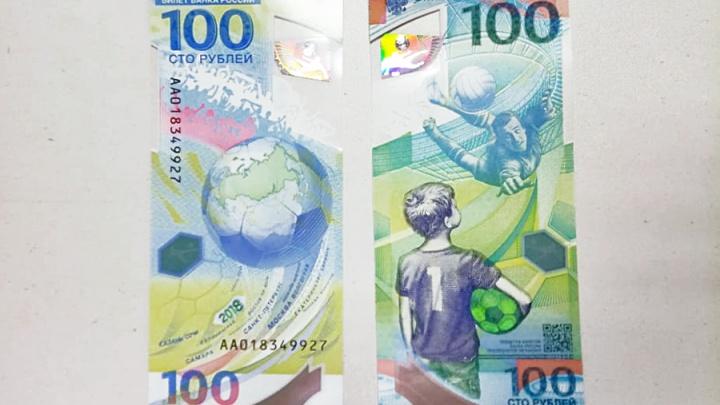 Фото: в Новосибирске появились 100-рублёвые купюры к чемпионату мира по футболу