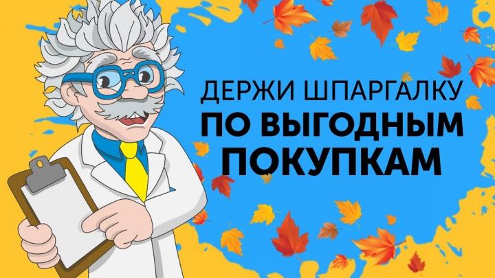 Полезные мелочи к школе от 1 рубля стали продавать в магазинах города