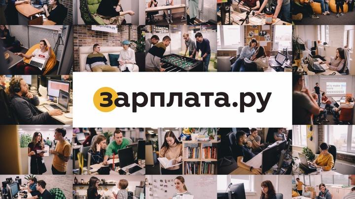 Зарплата.ру – это про людей.