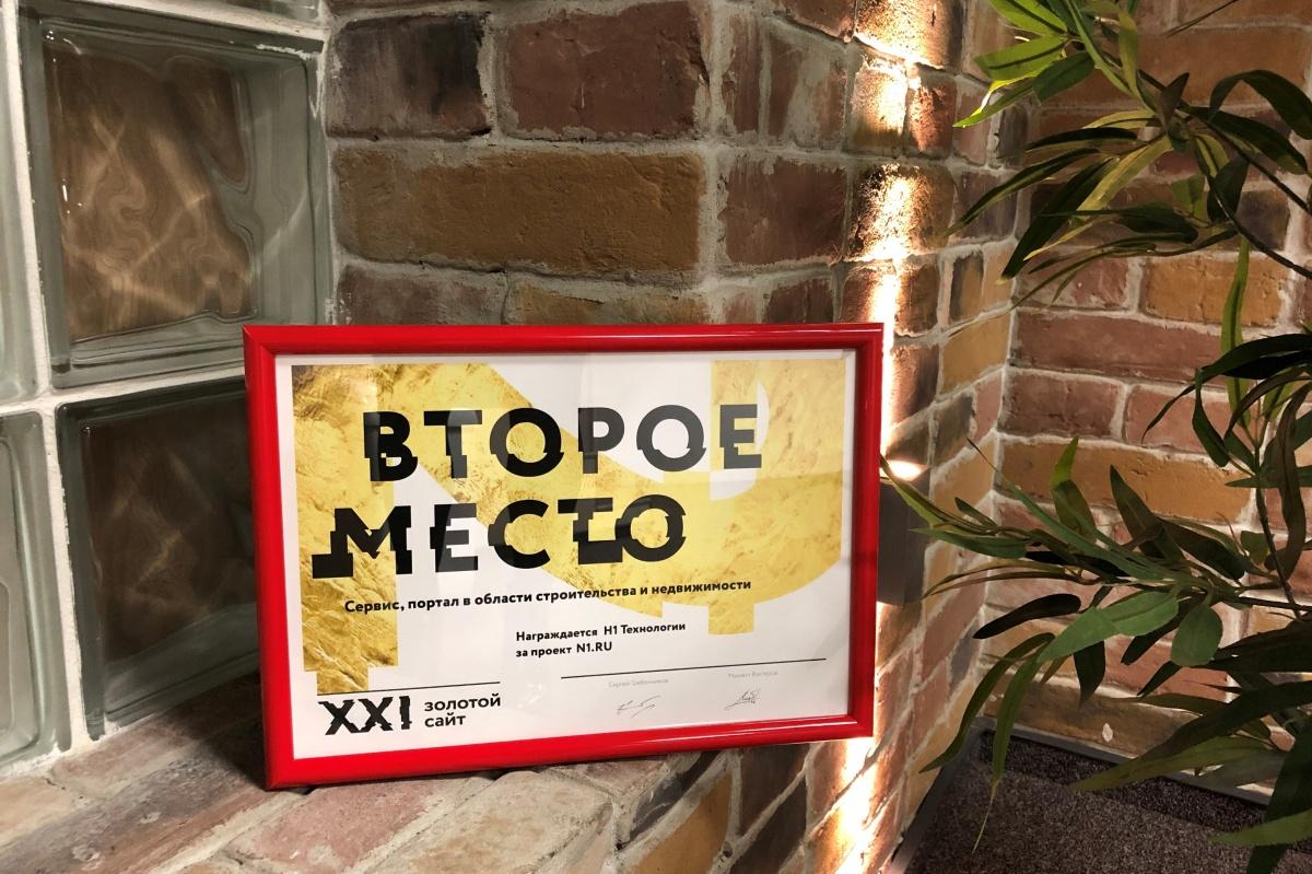 Портал N1.RU занял второе место в федеральном конкурсе «Золотой сайт»