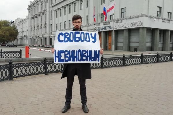 Михаил Мельников стоял с плакатом «Свободу невиновным» у здания омской мэрии
