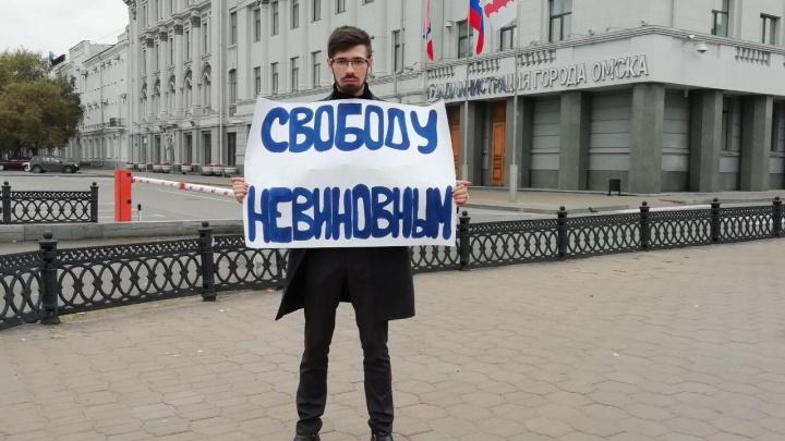 Омич устроил у мэрии пикет в поддержку фигурантов «московского дела»