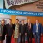 БСК поблагодарил Росхимпрофсоюз за хорошую совместную работу