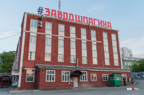 Фестиваль пройдет на заводе имени Шпагина