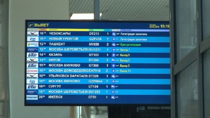 В аэропорту Екатеринбурга задержали рейс в Уфу