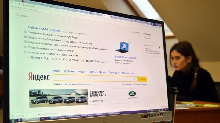 В Перми открылся коммерческий офис «Яндекса». Что это значит?