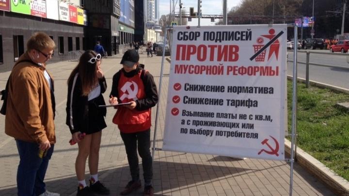 В Самарской области собирают подписи за пересмотр тарифов на вывоз мусора
