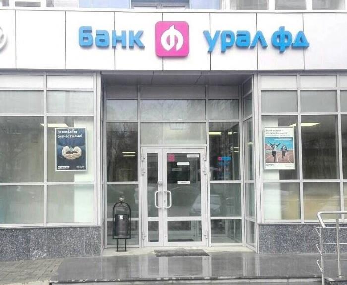 Офис банка «Урал ФД» расположен по адресу ул. Куйбышева, 21
