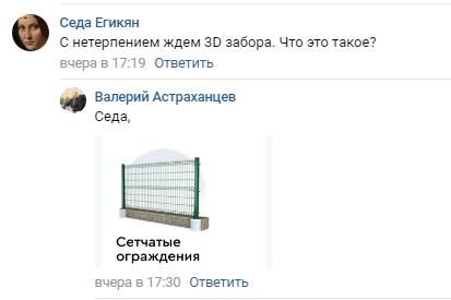 Вот так, по мнению главы Переславля-Залесского, выглядит3D-забор