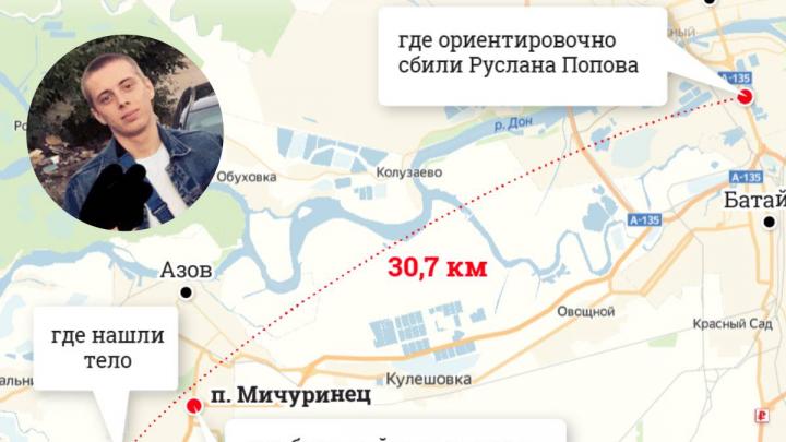 МВД: в машине, сбившей насмерть Руслана Попова, был только водитель