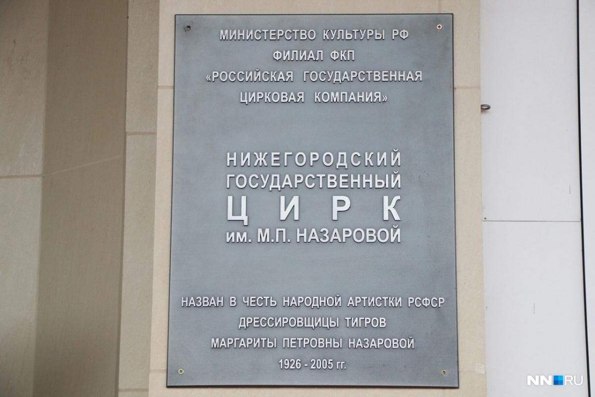 Нижегородскому цирку официально присвоили имя Маргариты Назаровой