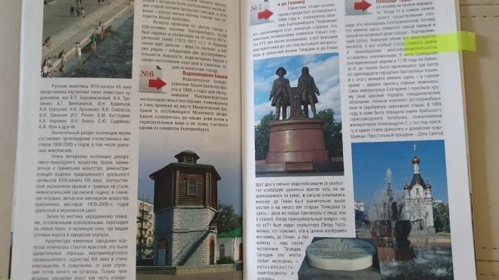 Суд разрешил печатать фото памятника Татищеву и де Геннину без согласия автора