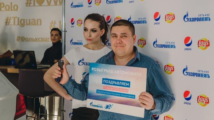 Тюменец стал победителем всероссийской акции и выиграл новый Volkswagen Tiguan