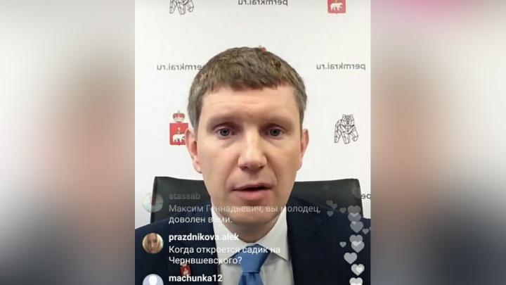 «Пишите о волнующих вас темах»: Максим Решетников ответит на вопросы пермяков в Instagram