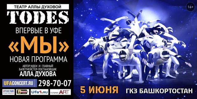 Премьера шоу-программы: театр танца TODES в Уфе