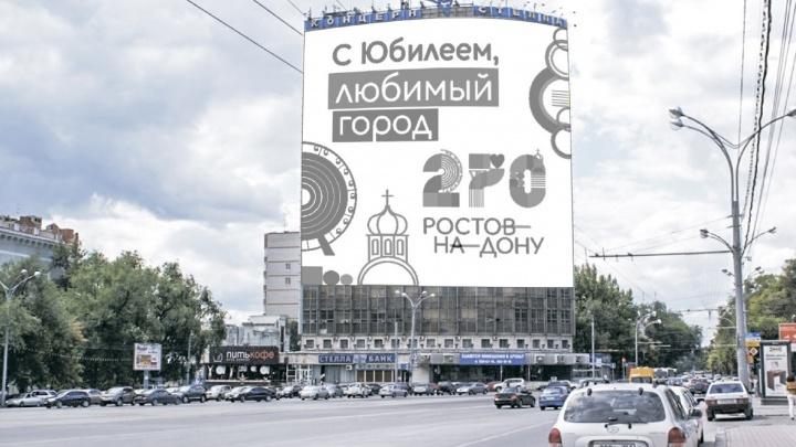 На украшении Ростова ко Дню города удалось сэкономить 700 тысяч рублей