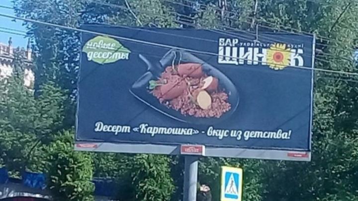 «Кормит с лопаты и зарабатывает бабло»: на Украине высмеяли рекламу бара Волгограда