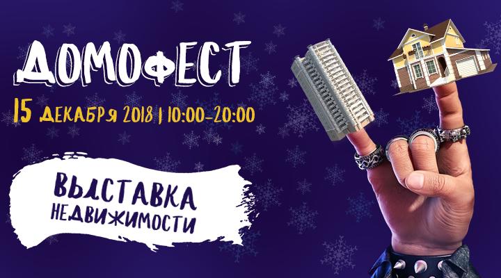 Домофест устроит революцию на рынке жилья Екатеринбурга